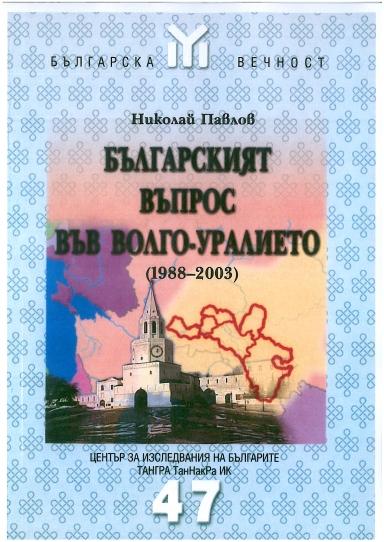 Николай Павлов Българският въпрос във Волго-Уралието (1988 - 2003), София, 2003