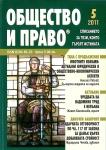 sp-obshtestvo_i_pravo
