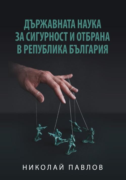 nikolay-pavlov-kniga